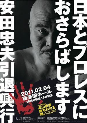 安田引退ポスター